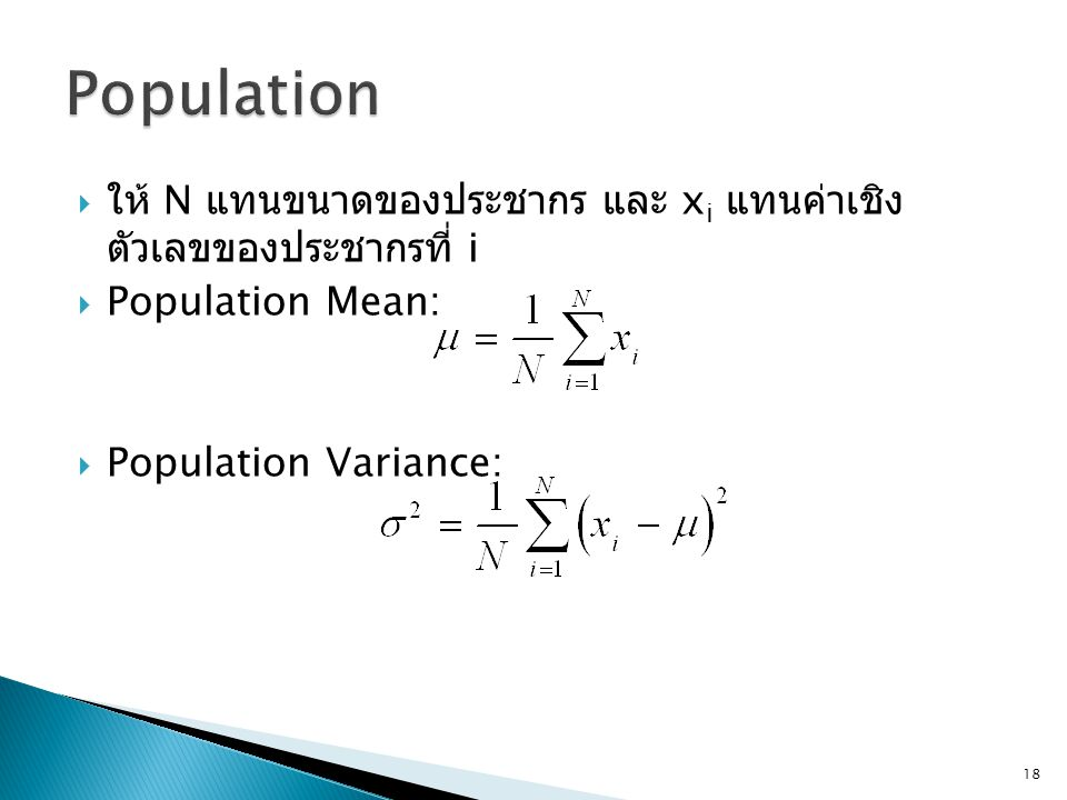 Population ให้ N แทนขนาดของประชากร และ xi แทนค่าเชิงตัวเลขของประชากรที่ i.