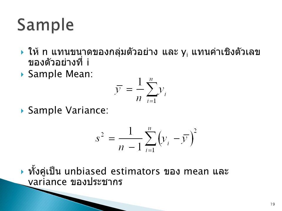 Sample ให้ n แทนขนาดของกลุ่มตัวอย่าง และ yi แทนค่าเชิงตัวเลขของตัวอย่างที่ i. Sample Mean: Sample Variance: