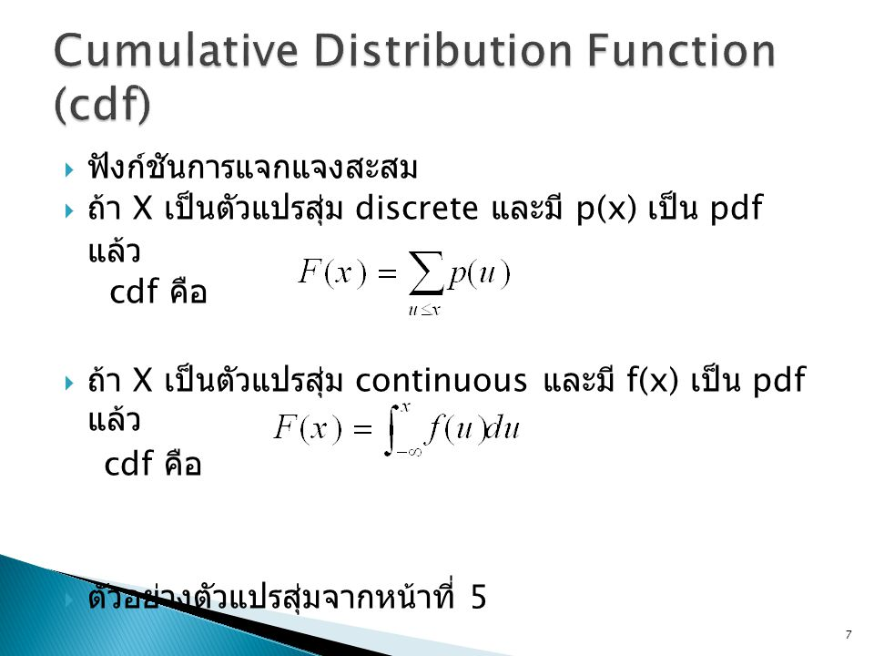 Cumulative Distribution Function (cdf)