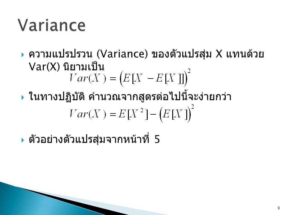Variance ความแปรปรวน (Variance) ของตัวแปรสุ่ม X แทนด้วย Var(X) นิยาม เป็น. ในทางปฏิบัติ คำนวณจากสูตรต่อไปนี้จะง่ายกว่า.