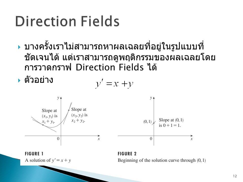 Direction Fields บางครั้งเราไม่สามารถหาผลเฉลยที่อยู่ในรูปแบบที่ชัดเจนได้ แต่เราสามารถดู พฤติกรรมของผลเฉลยโดยการวาดกราฟ Direction Fields ได้