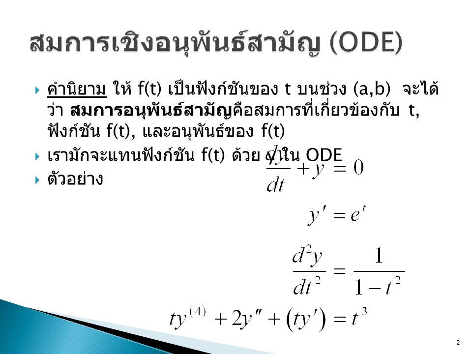 สมการเชิงอนุพันธ์สามัญ (ODE)