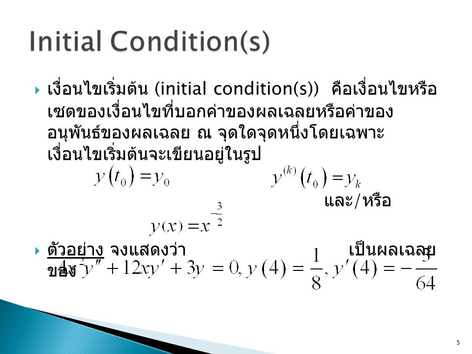 Initial Condition(s)