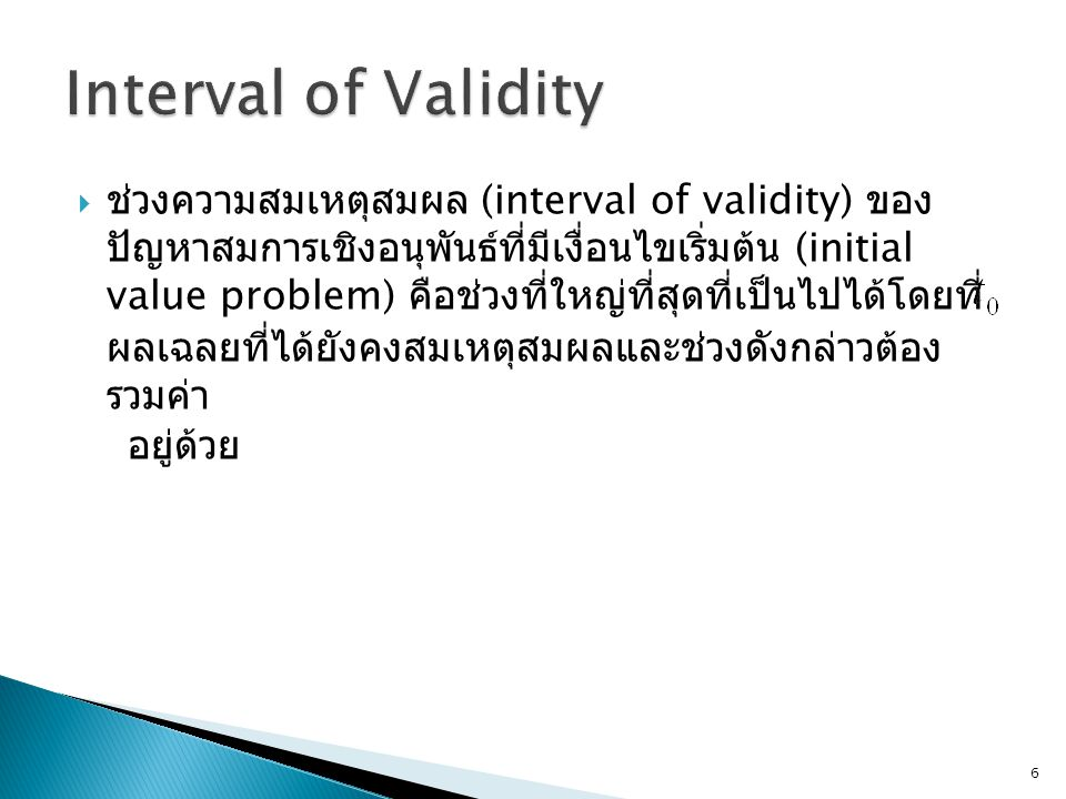 Interval of Validity