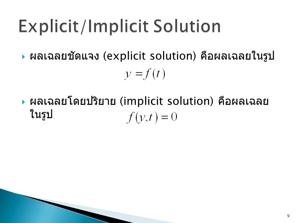 Explicit/Implicit Solution