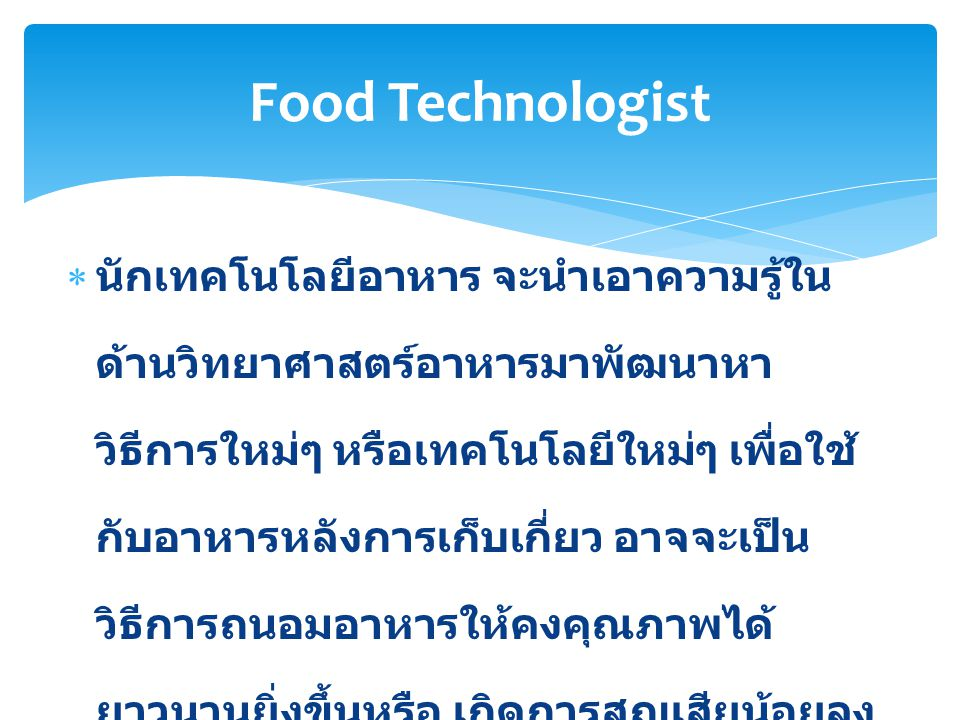 Food Technologist