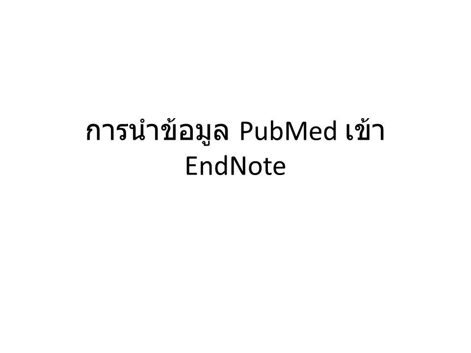 การนำข้อมูล PubMed เข้า EndNote