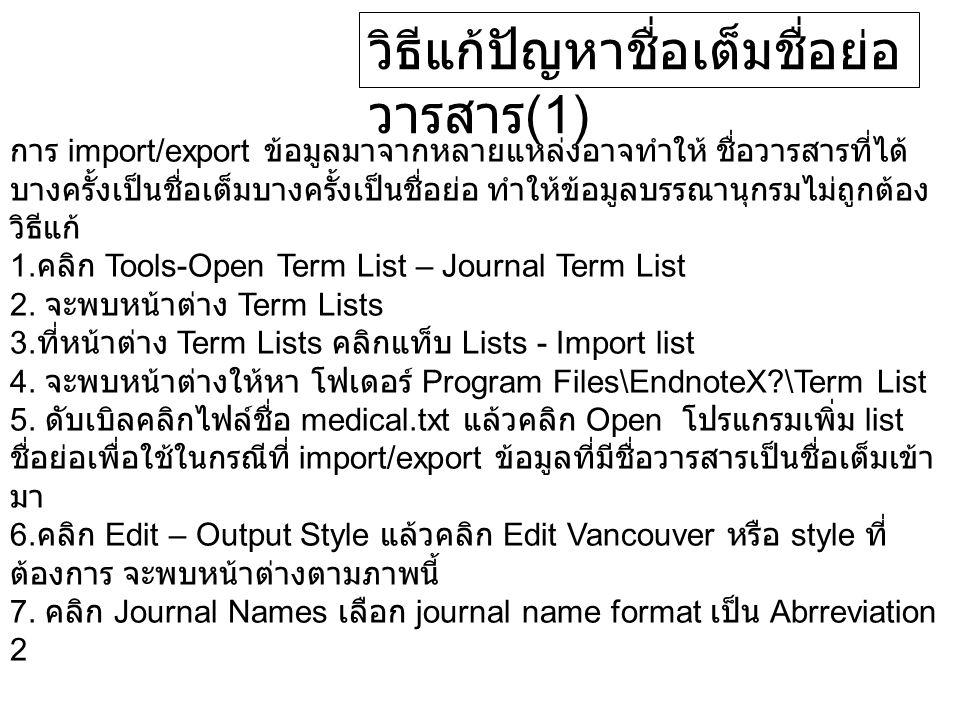 วิธีแก้ปัญหาชื่อเต็มชื่อย่อวารสาร(1)