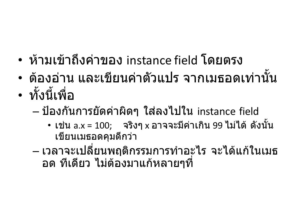 ห้ามเข้าถึงค่าของ instance field โดยตรง