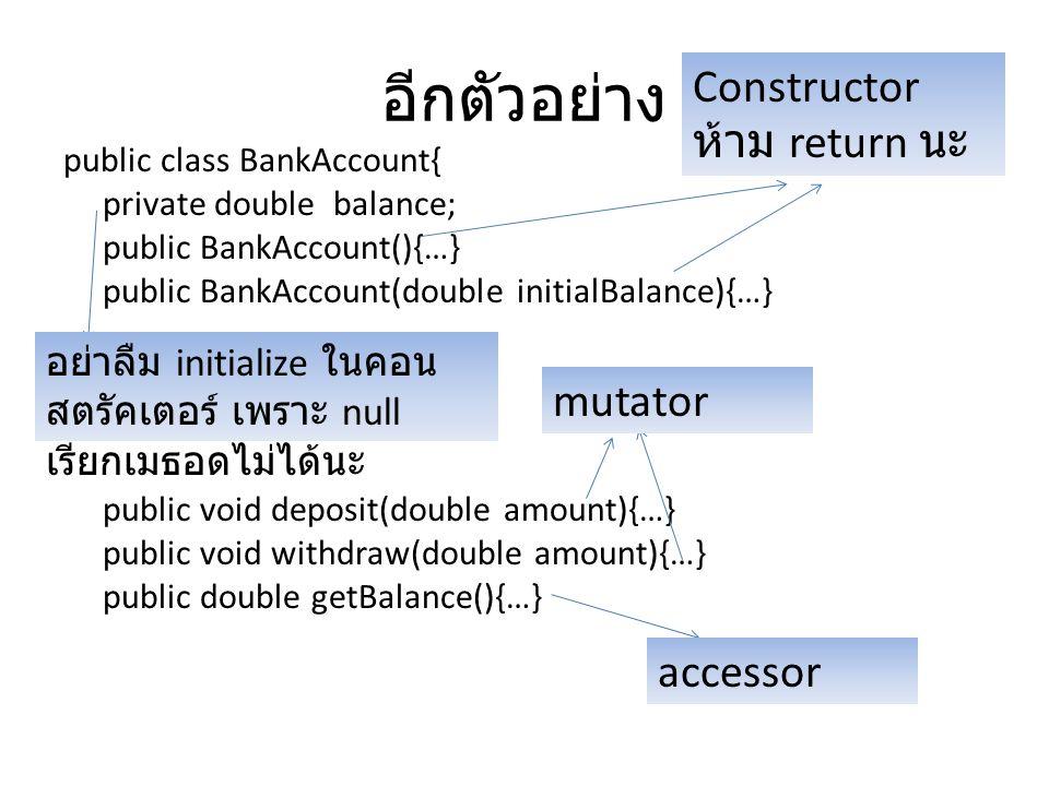 อีกตัวอย่าง Constructor ห้าม return นะ mutator accessor