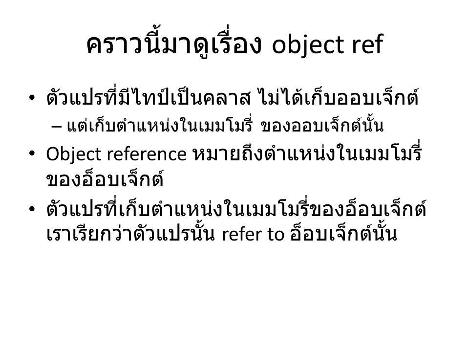 คราวนี้มาดูเรื่อง object ref