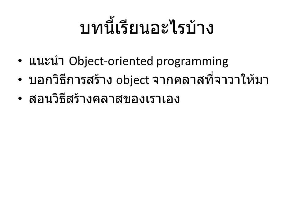 บทนี้เรียนอะไรบ้าง แนะนำ Object-oriented programming