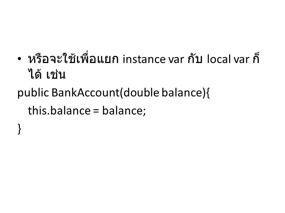 หรือจะใช้เพื่อแยก instance var กับ local var ก็ได้ เช่น