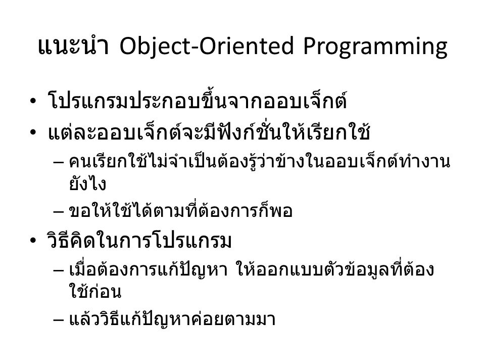 แนะนำ Object-Oriented Programming