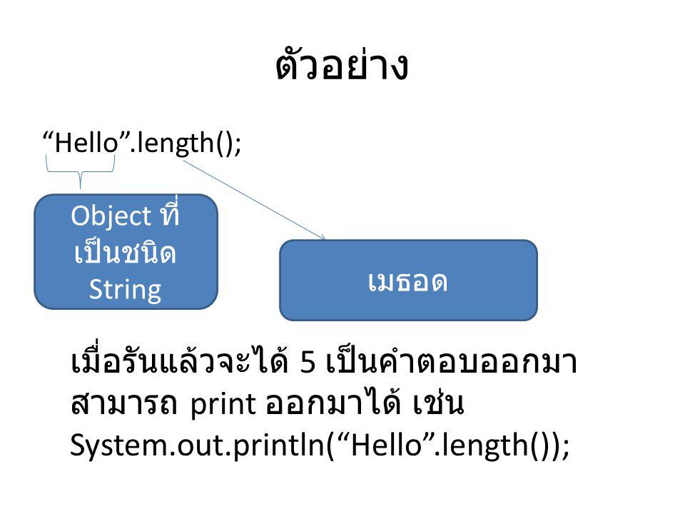 Object ที่เป็นชนิด String