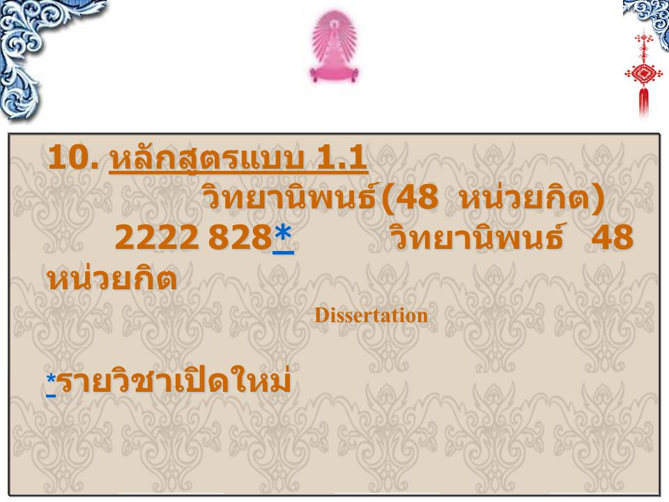 2222 828* วิทยานิพนธ์ 48 หน่วยกิต