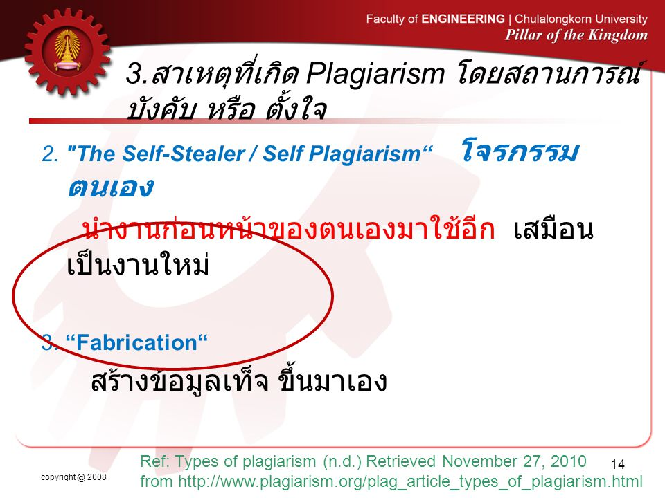 3.สาเหตุที่เกิด Plagiarism โดยสถานการณ์บังคับ หรือ ตั้งใจ