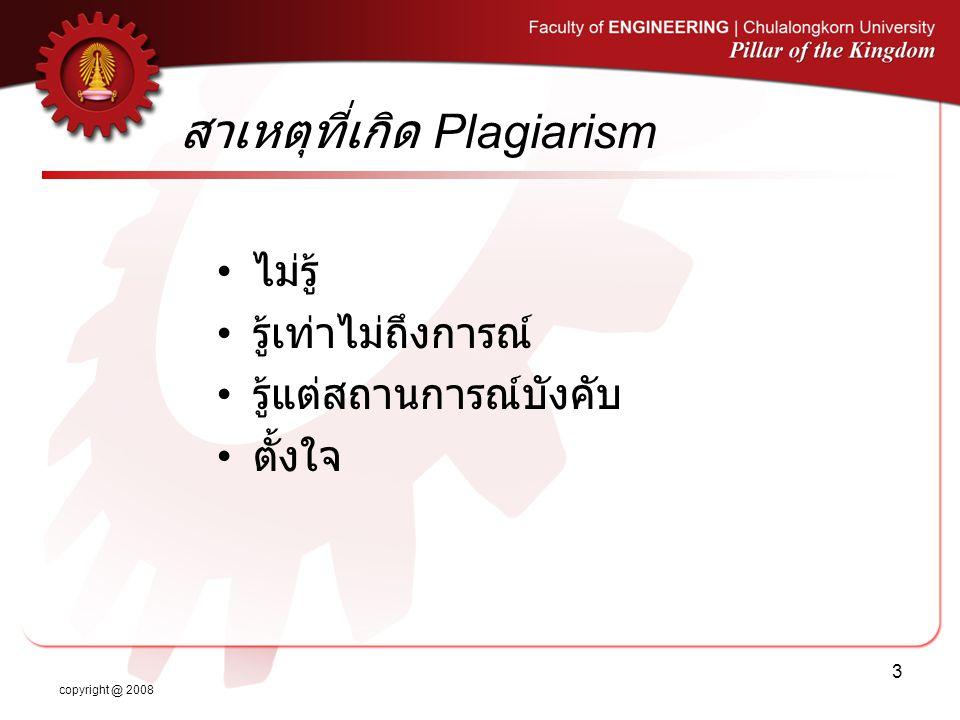 สาเหตุที่เกิด Plagiarism