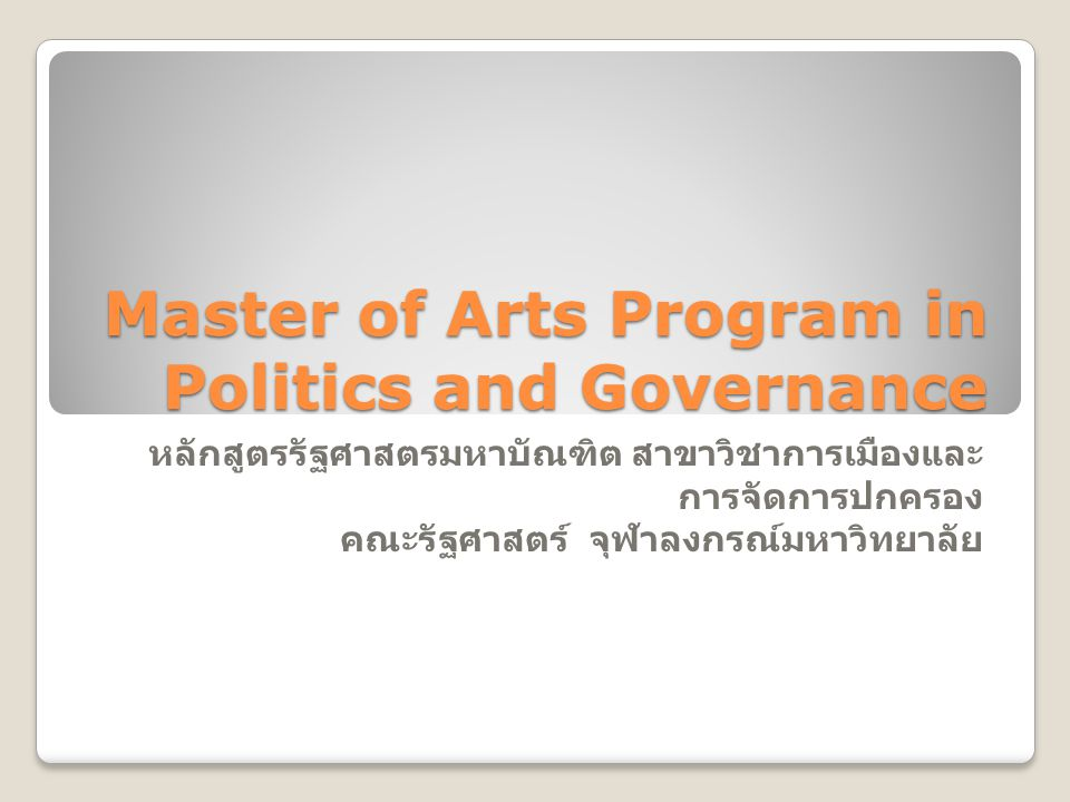Master of Arts Program in Politics and Governance