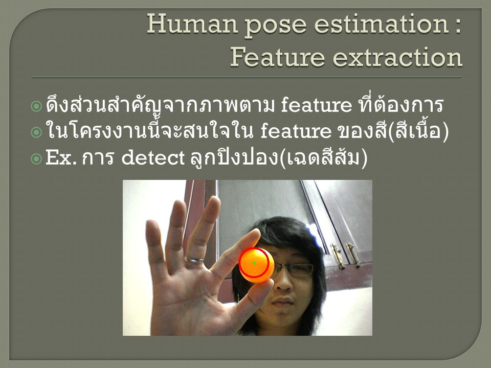 Human pose estimation : Feature extraction