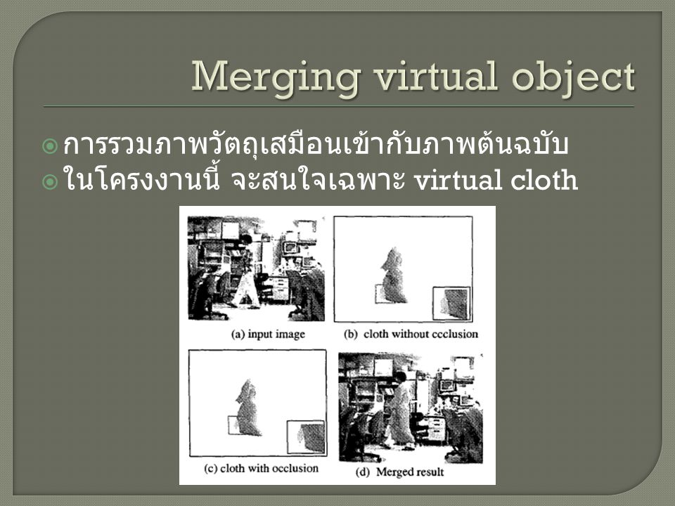 Merging virtual object