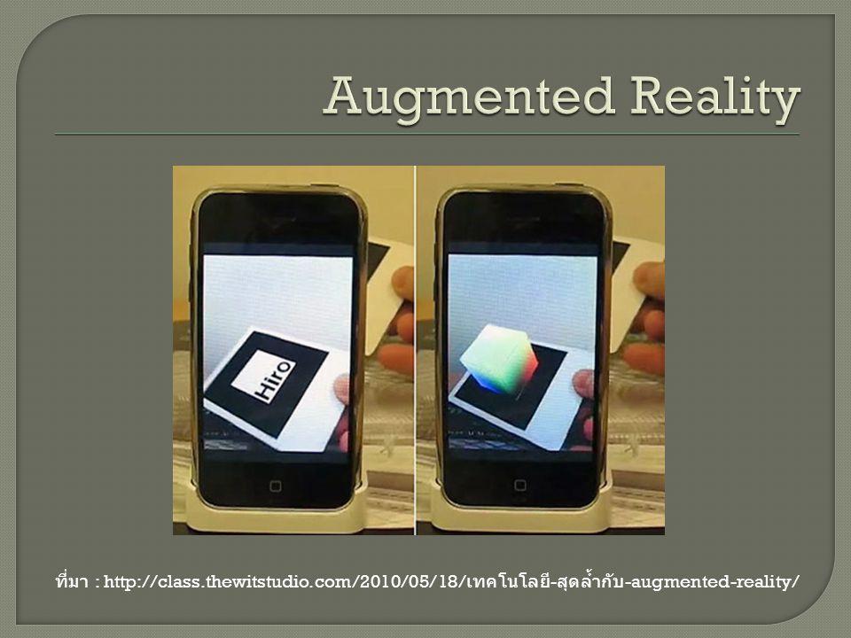 Augmented Reality ที่มา : http://class.thewitstudio.com/2010/05/18/เทคโนโลยี-สุดล้ำกับ-augmented-reality/