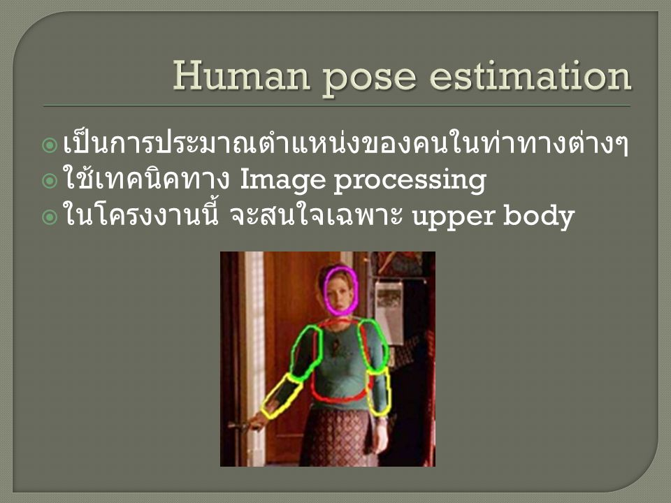 Human pose estimation เป็นการประมาณตำแหน่งของคนในท่าทางต่างๆ
