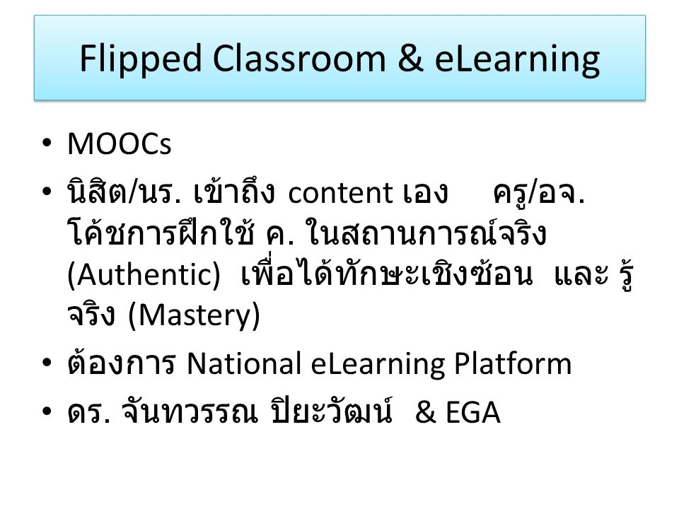 Flipped Classroom & eLearning