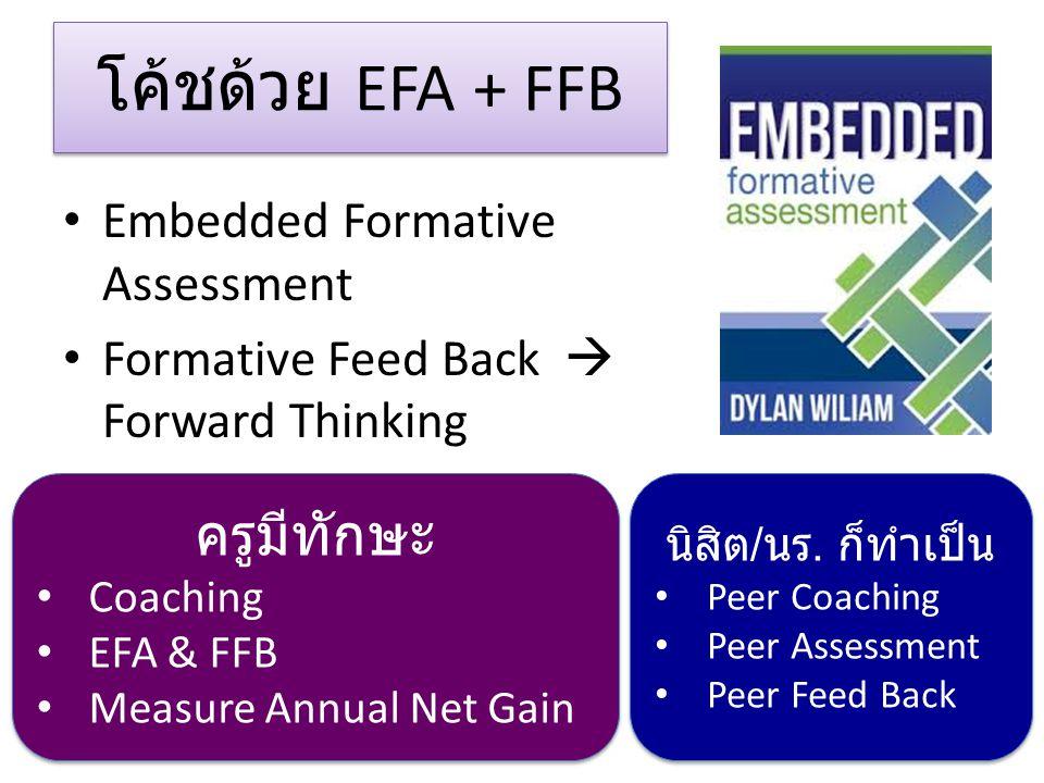 โค้ชด้วย EFA + FFB ครูมีทักษะ Embedded Formative Assessment