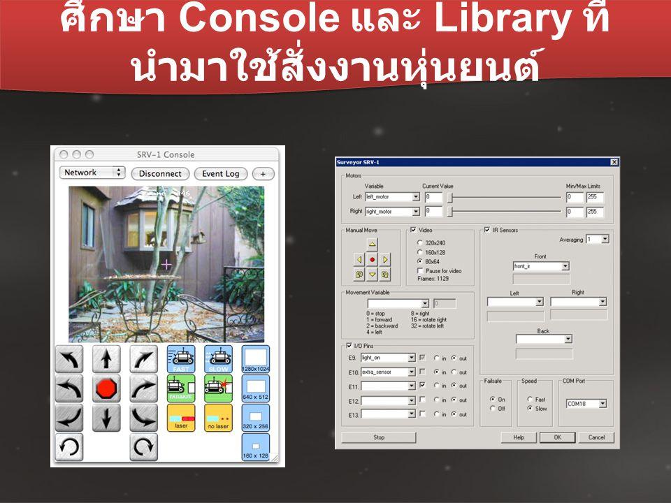 ศึกษา Console และ Library ที่นำมาใช้สั่งงานหุ่นยนต์