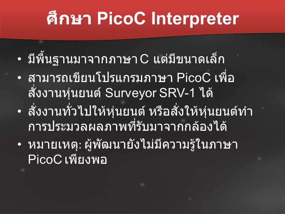 ศึกษา PicoC Interpreter