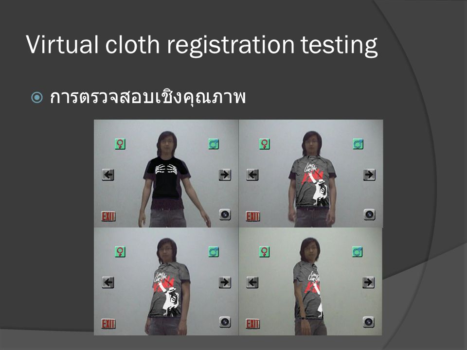 Virtual cloth registration testing