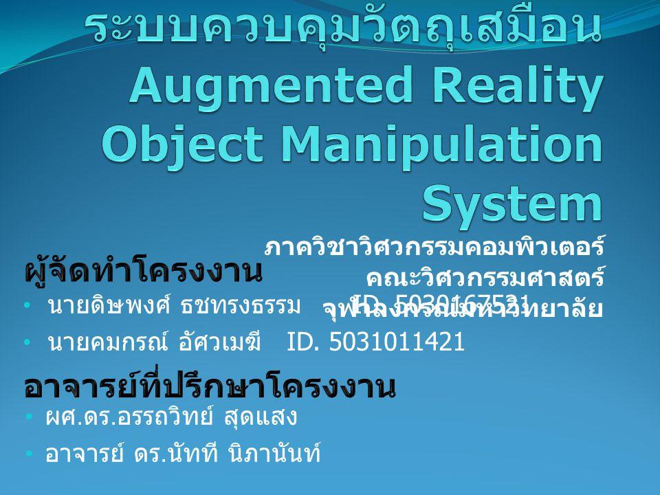 ระบบควบคุมวัตถุเสมือน Augmented Reality Object Manipulation System