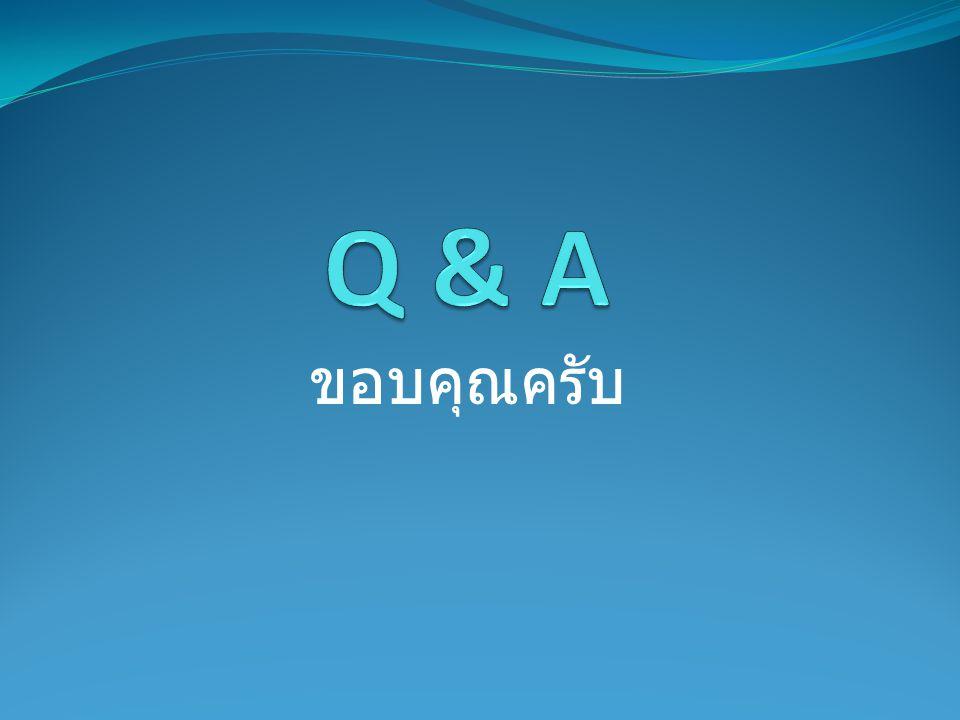 Q & A ขอบคุณครับ