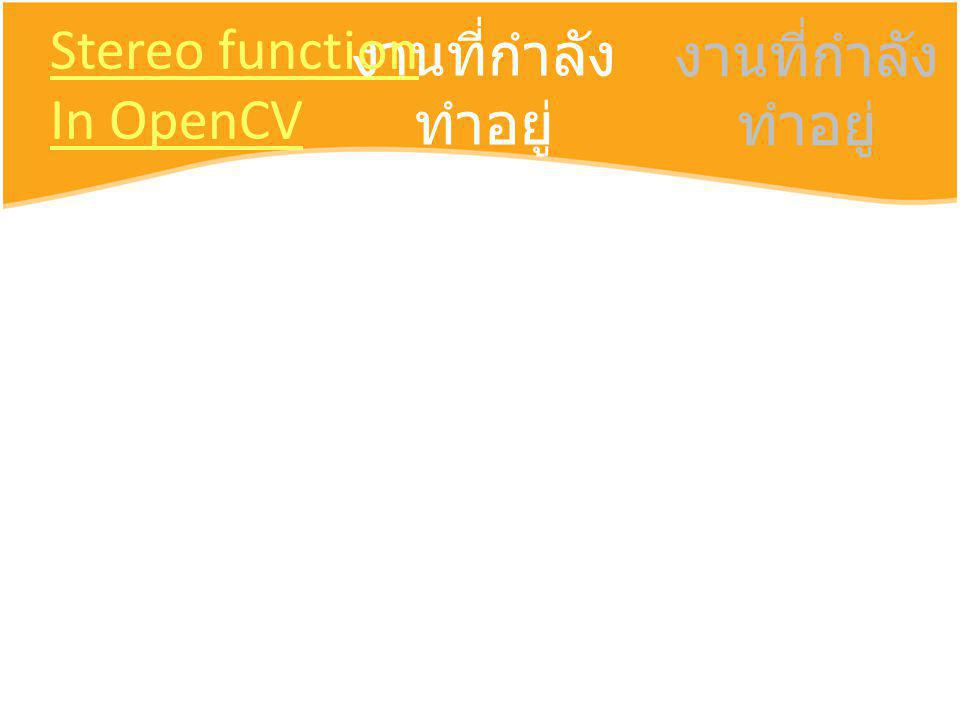 Stereo function In OpenCV งานที่กำลังทำอยู่ งานที่กำลังทำอยู่