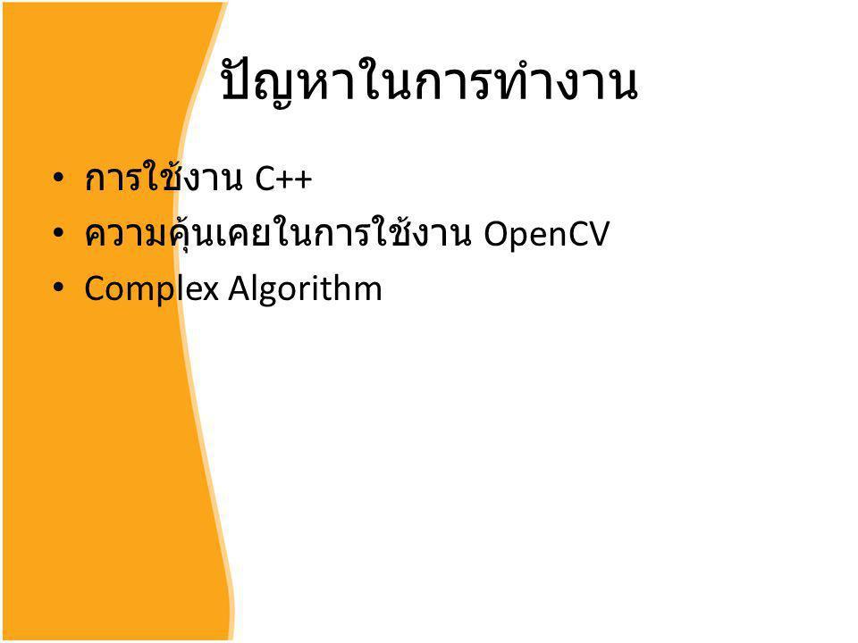 ปัญหาในการทำงาน การใช้งาน C++ ความคุ้นเคยในการใช้งาน OpenCV