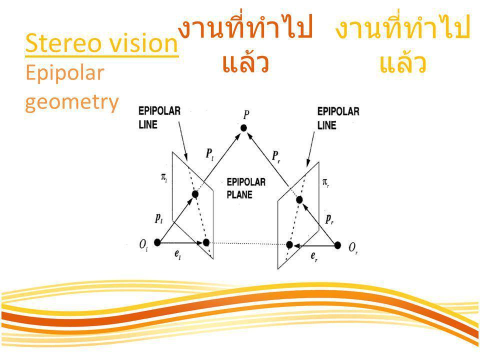 Stereo vision งานที่ทำไปแล้ว งานที่ทำไปแล้ว Epipolar geometry