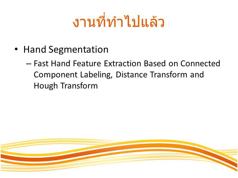 งานที่ทำไปแล้ว Hand Segmentation