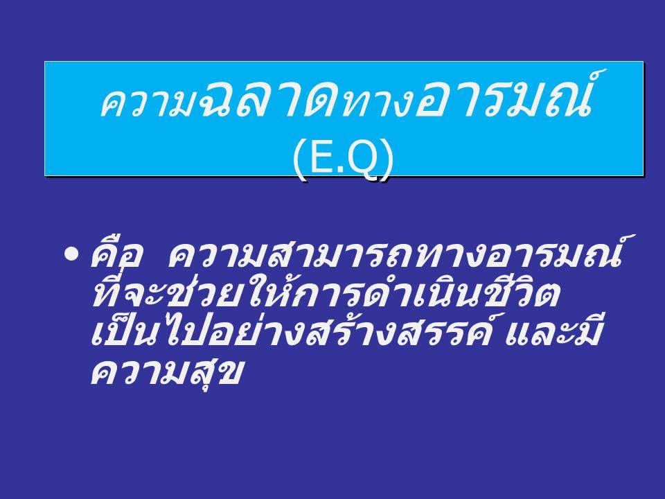 ความฉลาดทางอารมณ์ (E.Q)