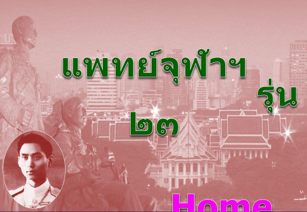 แพทย์จุฬาฯ รุ่น ๒๓ Home Coming Day ๒๑ มิ.ย. ๒๕๕๖