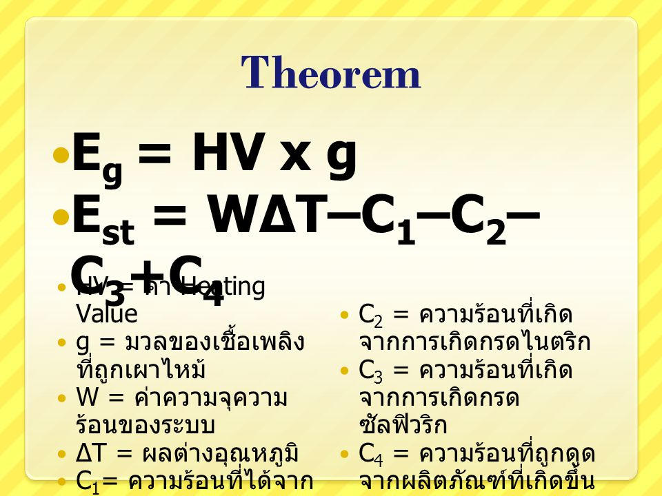 Eg = HV x g Est = W∆T–C1–C2–C3+C4 Theorem HV = ค่า Heating Value