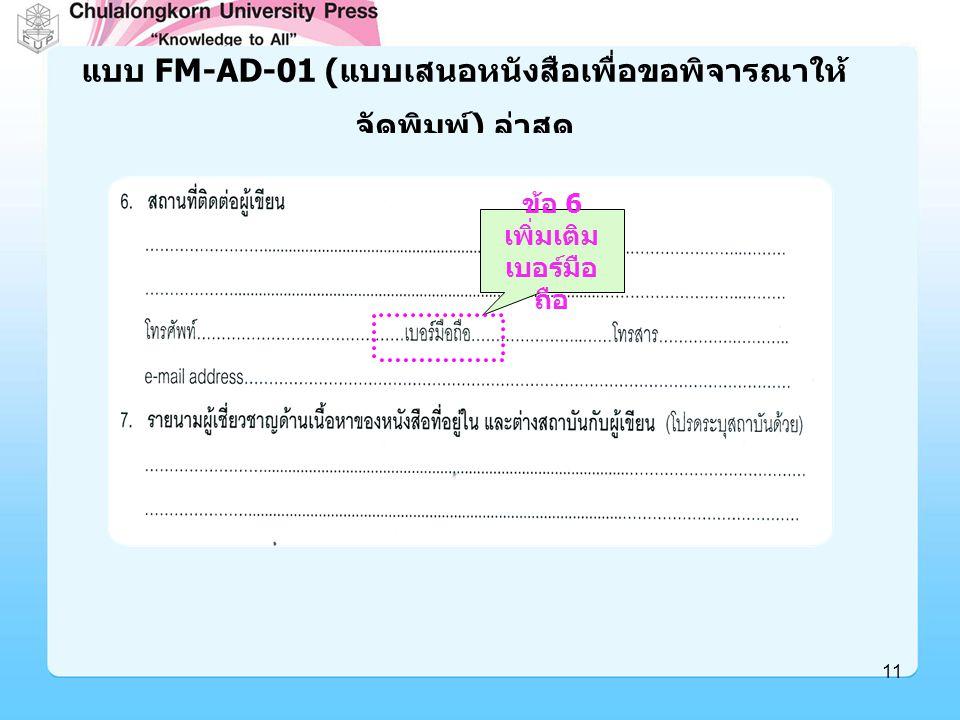 แบบ FM-AD-01 (แบบเสนอหนังสือเพื่อขอพิจารณาให้จัดพิมพ์) ล่าสุด