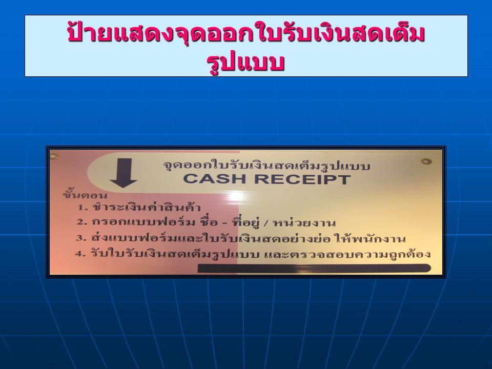 ป้ายแสดงจุดออกใบรับเงินสดเต็มรูปแบบ