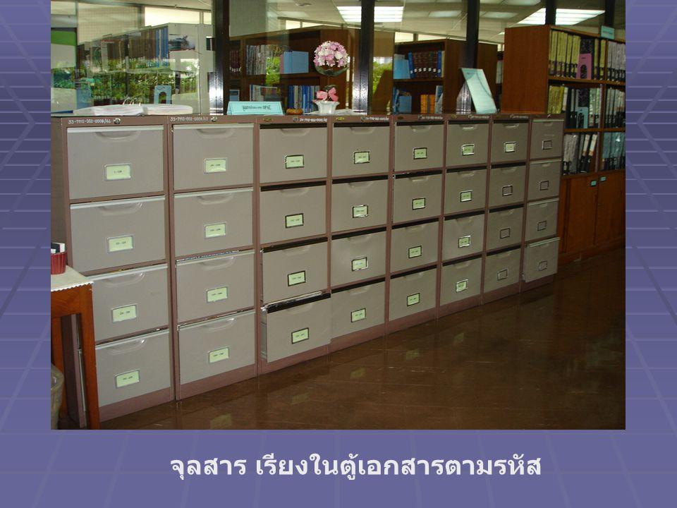 จุลสาร เรียงในตู้เอกสารตามรหัส