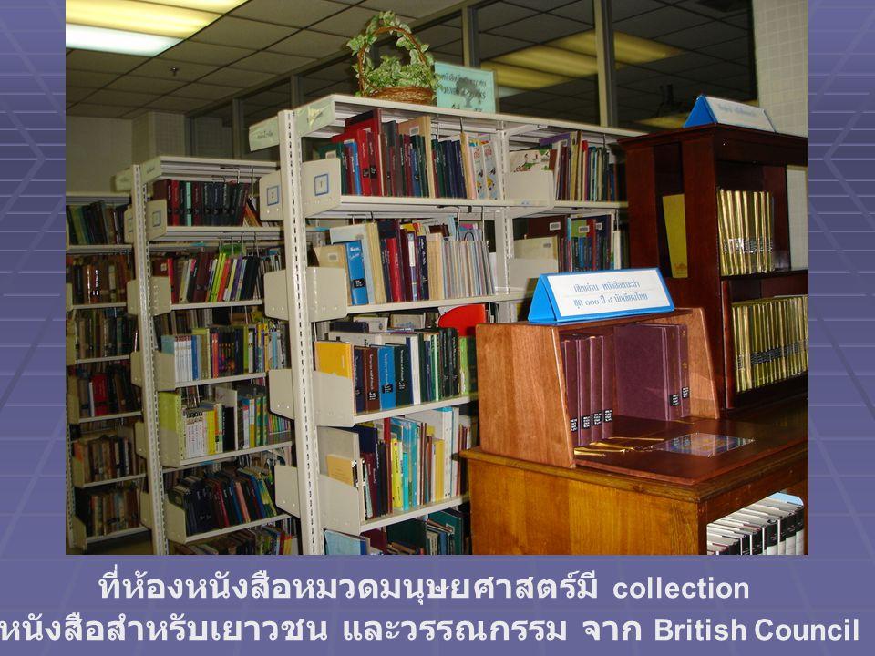 ที่ห้องหนังสือหมวดมนุษยศาสตร์มี collection