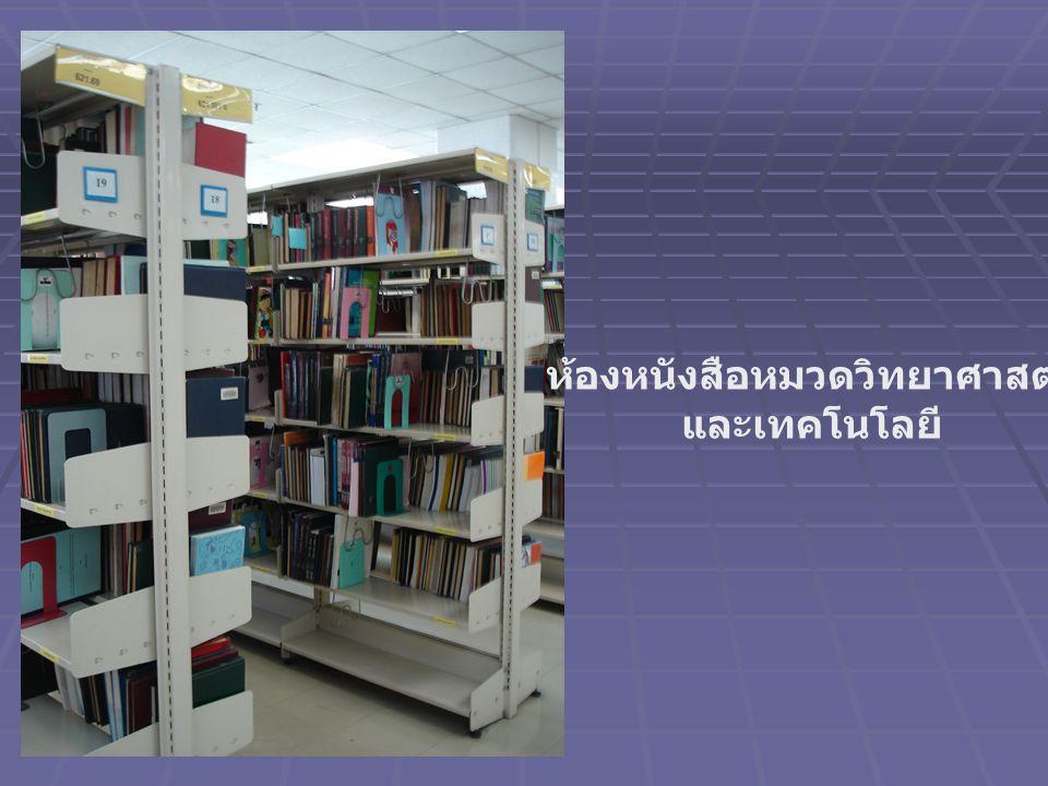 ห้องหนังสือหมวดวิทยาศาสตร์