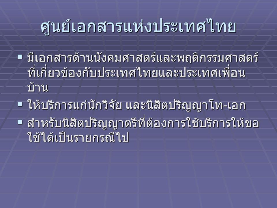 ศูนย์เอกสารแห่งประเทศไทย