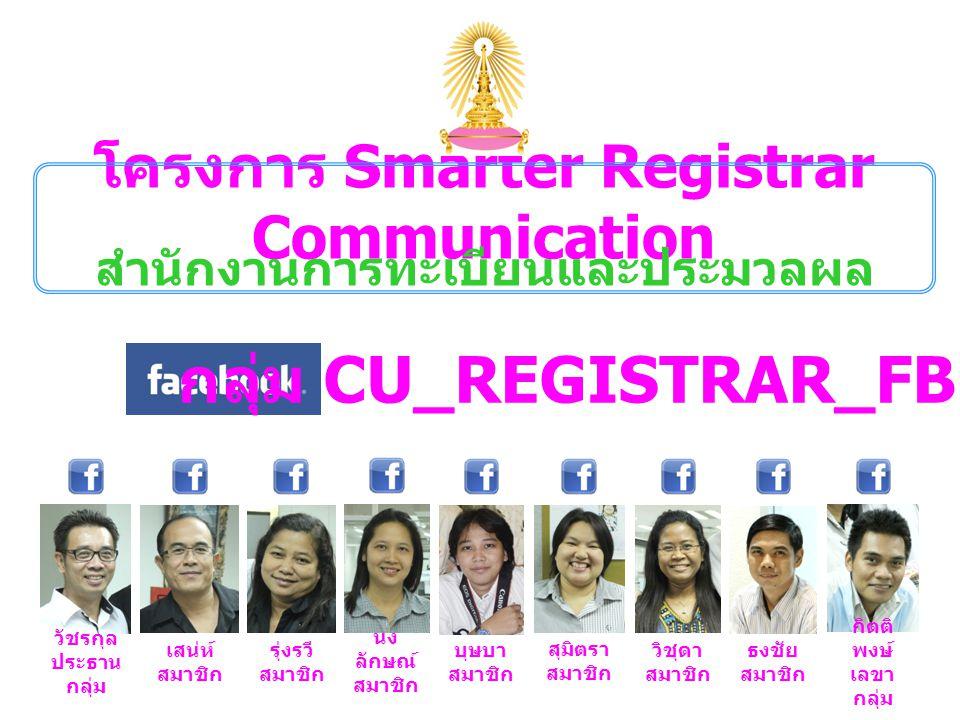 กลุ่ม CU_REGISTRAR_FB