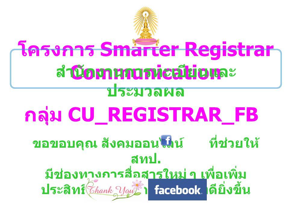 โครงการ Smarter Registrar Communication สำนักงานการทะเบียนและประมวลผล