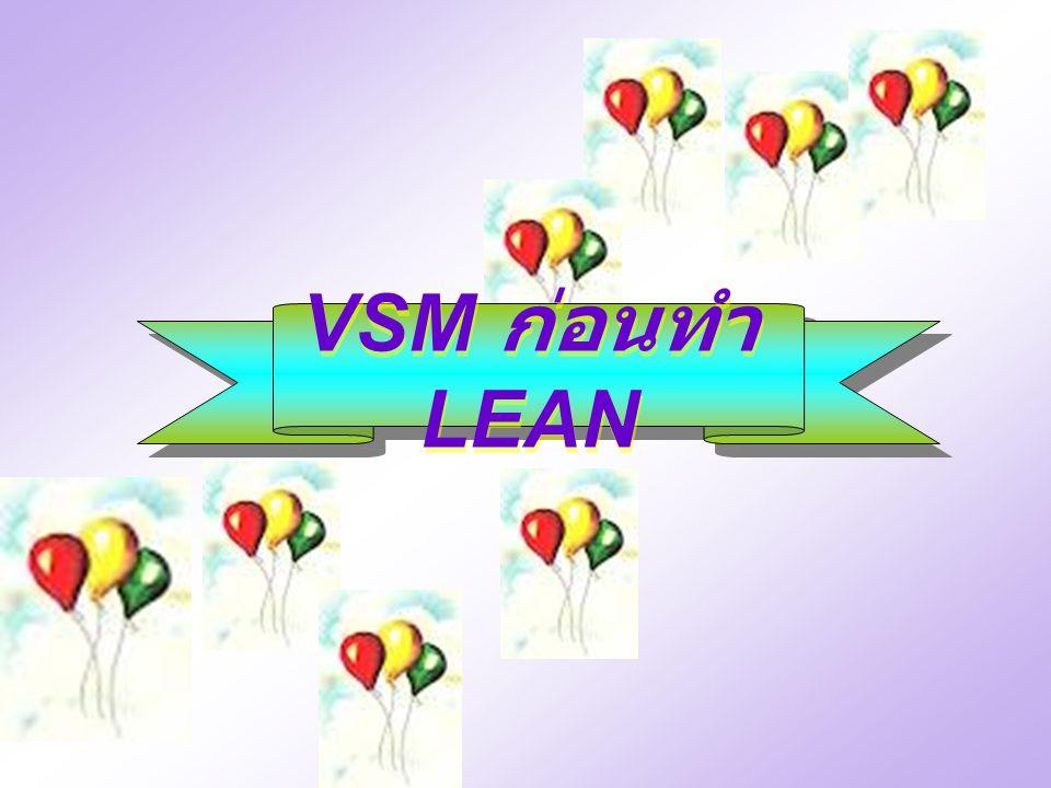 VSM ก่อนทำ LEAN